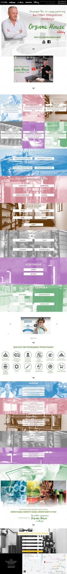 Сайт виставка - Organic house