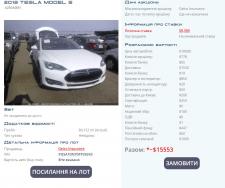 Сайт для расчёта авто с Америки