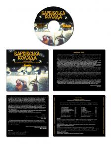 СD-диск + обложка