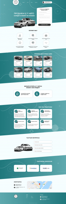 """Дизайн landing page """"AmigoCar"""""""