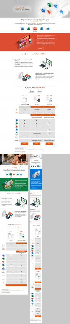 Microsoft Office (Landing page)
