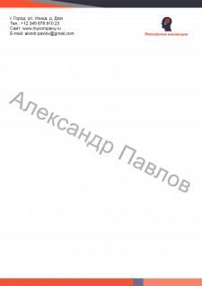 Российские инновации бланк