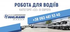 Hegelmann Group - рекламный постер на борд