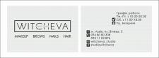 Розробка логотипу та візитки салону краси Witcheva