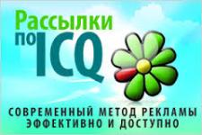 Рассылка по ICQ (в народе просто аська)
