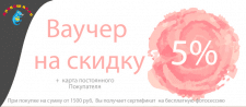 Gift card 5% от Дракош-ка.ру