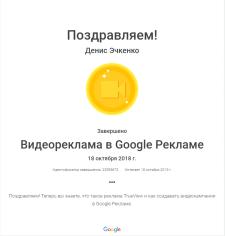 Видео реклама в Google Рекламе