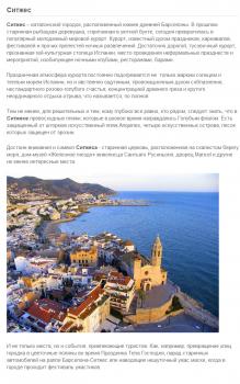Испания - Ситжес