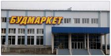 Будмаркет магазин