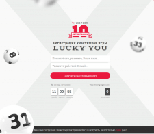 fleetcor-lucky-you.ru