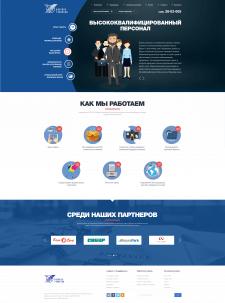 Landing Page Фабрика упаковки