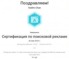 Сертификат - Поисковая реклама Adwords 2018