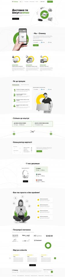 Дизайн сайта по доставке товаров из Китая и США