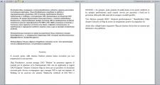 Перевод на итальянский язык деловой переписки