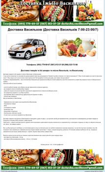Сайт Визитка Доставки Еды
