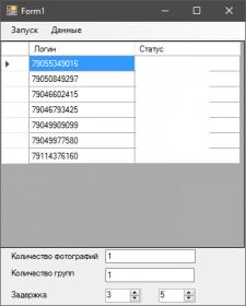 Программа для автоматической загрузки фото в ВК