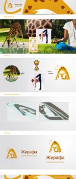 Логотип для студии йоги для детей «Жирафа»
