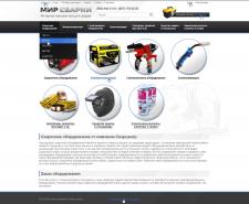 Сайт компании — Мир сварки!