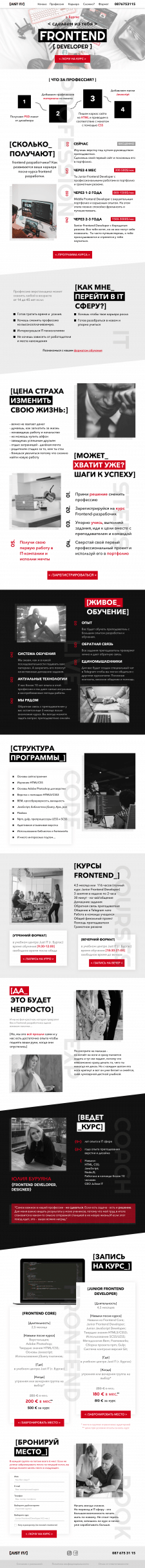 Just IT дизайн, концепция, тексты, верстка