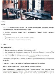 Презентация ресторанного сервиса Такту