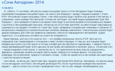 «Сочи Автодром» 2014.