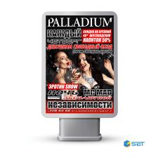 "Ситилайт  ночной клуб ""Палладиум"" № 21"