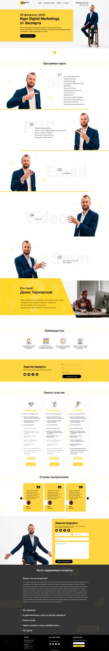 Landing page for Denys Ternovskyi course marketing