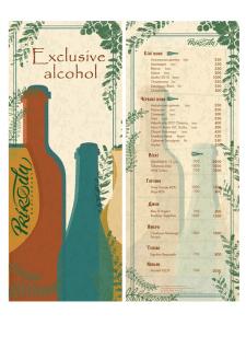 Двусторонняя алкогольная карта для ресторана