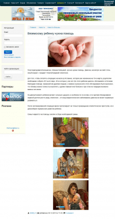 Вяземскому ребенку нужна помощь