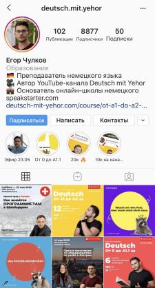 Продвижение instagram страницы @deutsch.mit.yehor