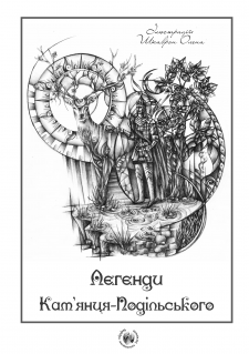 иллюстрация к легендам о Каменце-Подольском