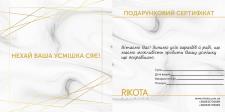 Подарунковий сертифікат для rikota clinic