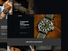 "Дизайн сайта бренда часов ""Hunter"""