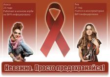 Остановим СПИД