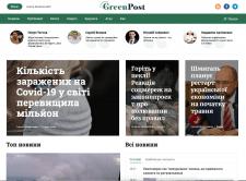 Інтернет видання Greenpost
