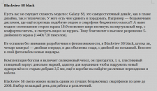 Blackview S8 black (смартфон)
