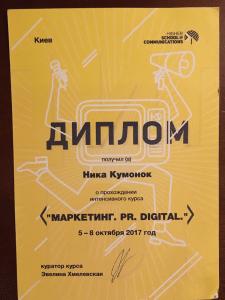 Диплом о прохождении курса digital marketing