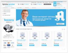 Немецкая интернет аптека на Русском языке.