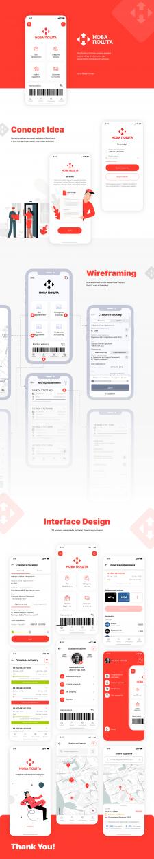 Редизайн мобільного додатку для iOS Нова Пошта