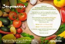 Приглашение на дистрибюторскую конференцию по овощ