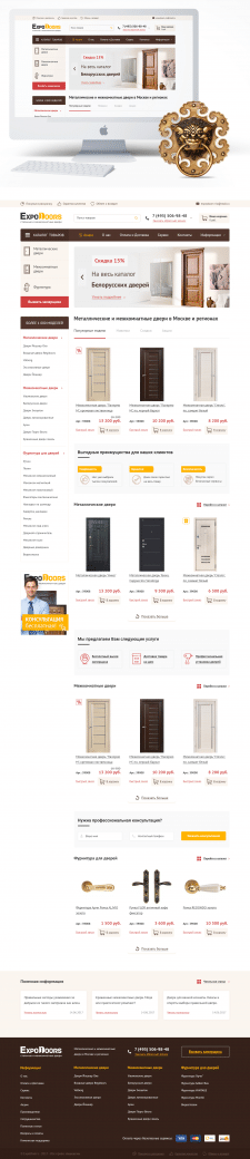 """Дизайн интернет-магазина дверей""""ExpoDoors"""""""
