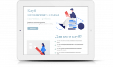 Сайт клуба исанского языка