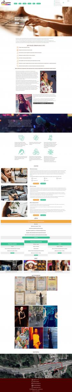 Создание сайта для школы вокала