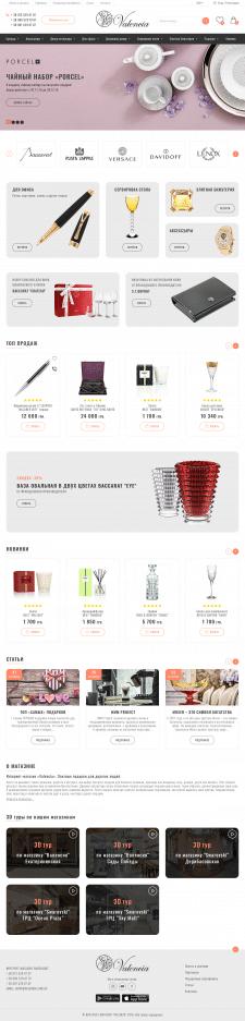 Дизайн Интернет-Магазина (Валенсия)