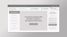 Прототип сайта интернет-магазина NSP