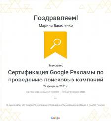 Сертифицированный специалист по поисковым кампания