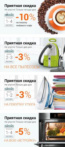 Баннеры недели скидок сети магазинов «Техноточка»