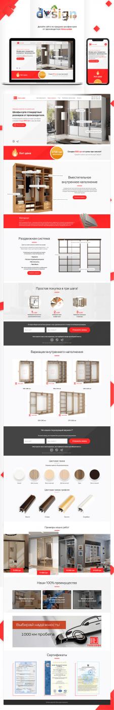 Дизайн сайта по продажи шкафов-купе