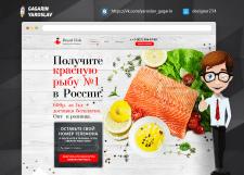 Сайт по продаже рыбы из Карелии