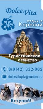 Аватарка для группы ВК туризм